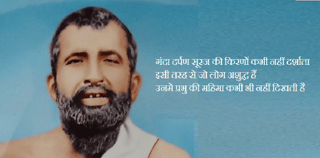 Best Quotes Of Sri Ramakrishna Paramahansa