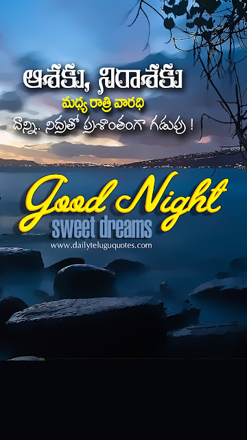 good-night-telugu-mobile-wallpapers-quotes-for-android-mobile