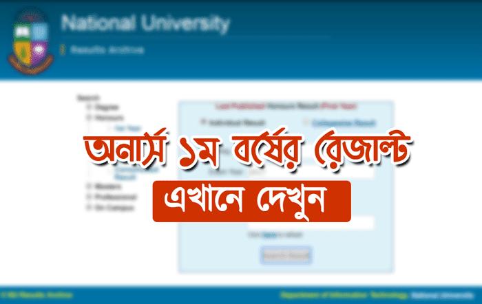 National University Honours 1st Year Result 2019