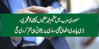 Prepaid SIM Ka Istemal Shuru Hogeya Ya Nahi? Saudi Arab Par Pabandian Khatam?