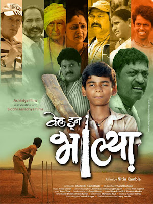 Watch Theatrical Trailer of 'Well Done Bhalya'