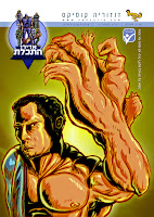 israel super hero israeli comics zanzuria comics