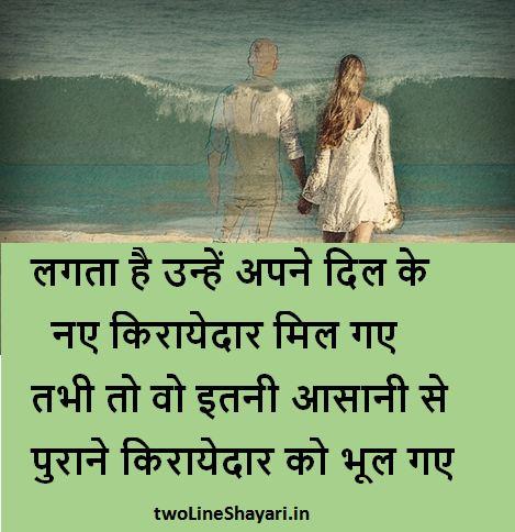 whatsapp dp shayari image, whatsapp dp shayari pic in hindi, whatsapp sp shayari pictures, whatsapp shayari hindi images download