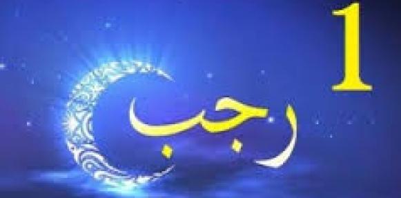 دار الافتاء المصرية تعلن غداً الاربعاء أول ايام شهر رجب لعام 1438 هجرياً