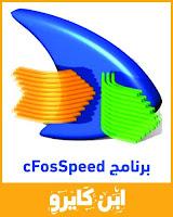 برنامج سحب سرعة الانترنت cfosspeed