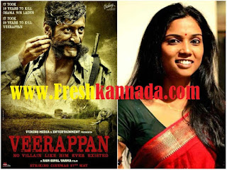 veerappan rgv hindi movie