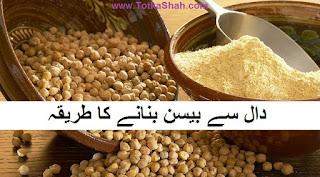 Daal Se Besan Banane Ka Tarika in Urdu - دال سے بیسن بنانے کا طریقہ