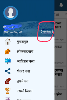 Download Marathi News App And Refer and Earn 20₹ Recharge