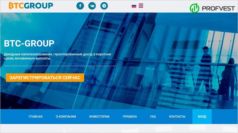 BTC-group обзор и отзывы HYIP-проекта