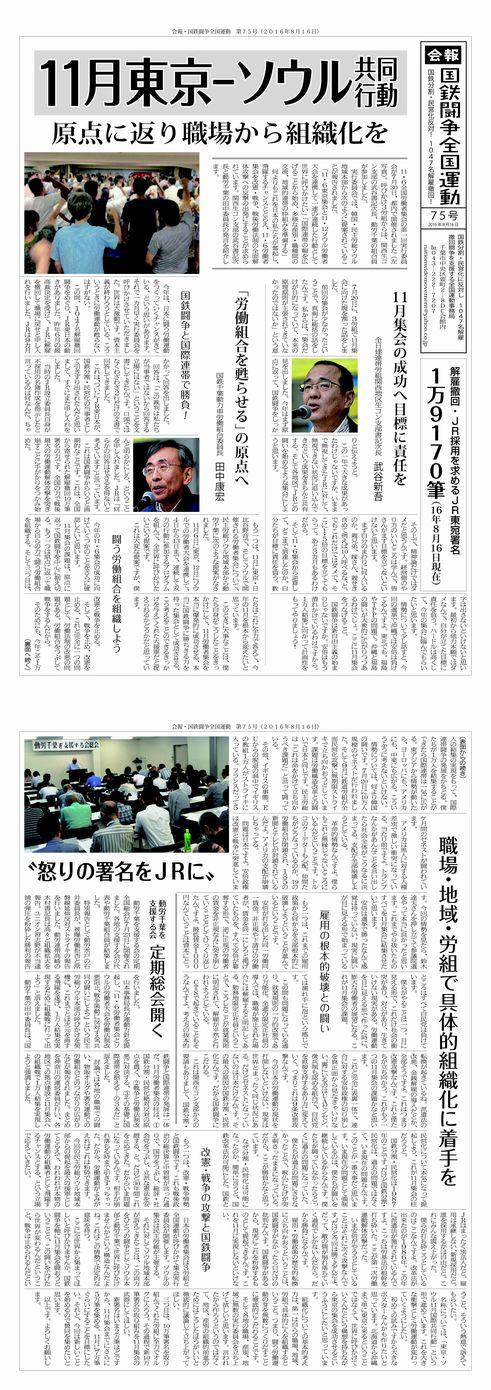 http://www.doro-chiba.org/z-undou/pdf/news_75.pdf