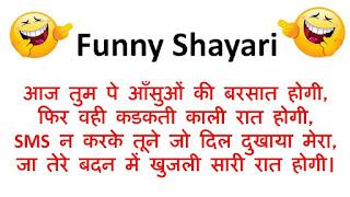 Best Funny Jokes, Funny Shayari, Funny Quotes