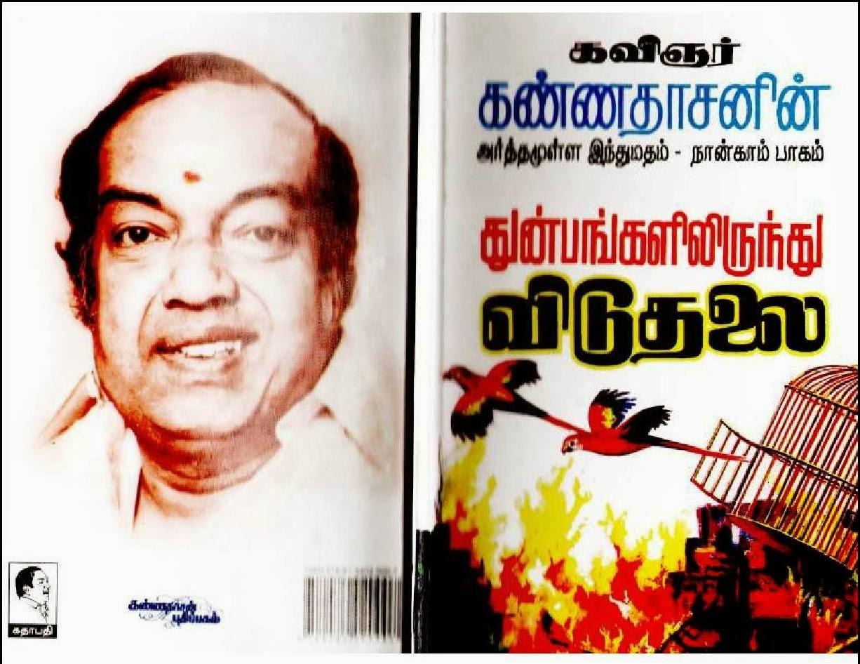 Athanaikkum Aasaipadu In Epub Download