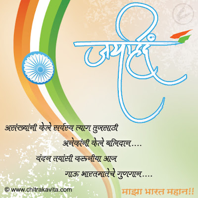 Happy Republic Day Marathi Sms Messages Quotes 2017 - Marathi Quotes