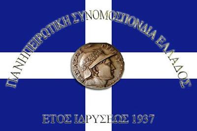 Η Πανηπειρωτική Συνομοσπονδία Ελλάδος καταγγέλλει την Αλβανική Κυβέρνηση και τη προκλητική δήλωση του Αλβανού Πρωθυπουργού Έντι Ράμα για την Ακρόπολη