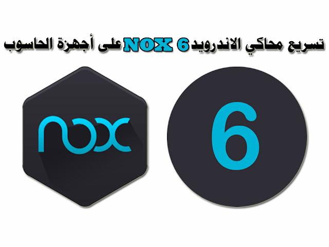 تسريع محاكي الاندرويد nox app player 6 على اجهزة الحاسوب