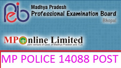 MP Police GD recruitment 2017