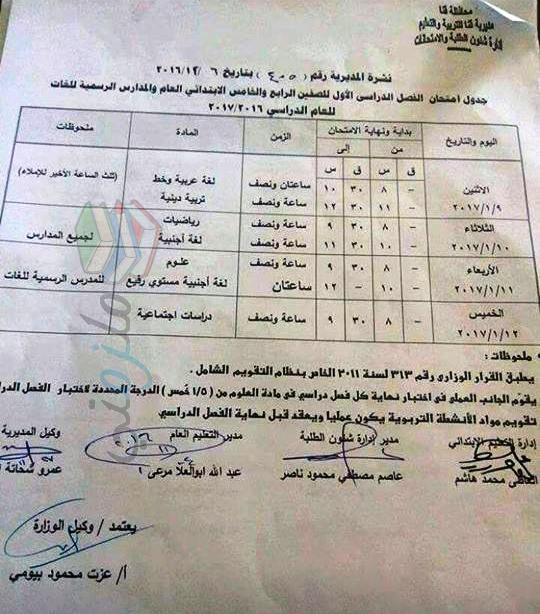 جدول امتحانات الصف الخامس الابتدائي الترم الأول 2017 محافظة قنا