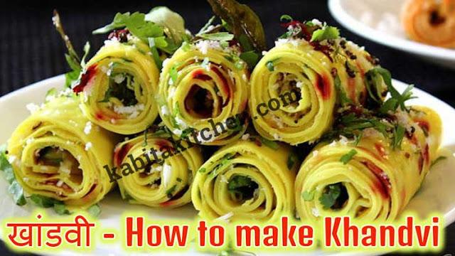 खांडवी - How to make Khandvi | kabitakitchen.com