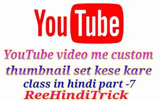 Youtube video me custom thumbnail set kese kare 1