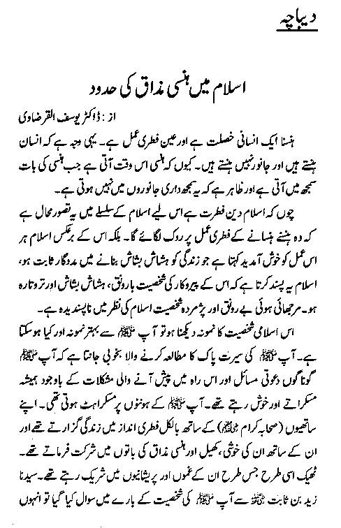 Tassawr e Mazah Islam