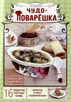 Читать онлайн журнал Чудо-поварёшка (№5 2018) или скачать журнал бесплатно
