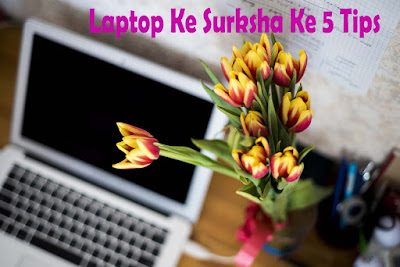 Laptop, Security, Antivirus, Tips, Surksha
