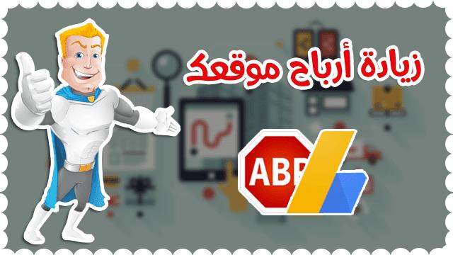 كيفية زيادة أرباح موقعك عن طريقة منع زوار مدونتك من أسخدام adblock