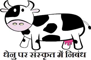 धेनु पर संस्कृत में निबंध। Cow Essay in Sanskrit