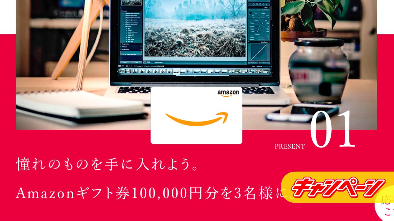 Amazonギフト券10万円分!QUOカードPay1,000円分など抽選で合計953名に当たる!