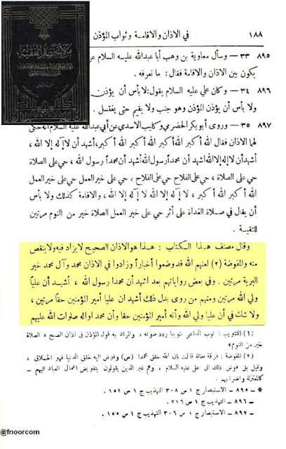 Tadlis Talbis Iblis Adzan Syiah Rafidhah