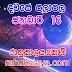 රාහු කාලය | ලග්න පලාපල 2020 | Rahu Kalaya 2020 |2020-01-16
