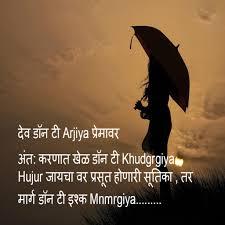 whatsapp status in marathi facebook, best marathi status,
