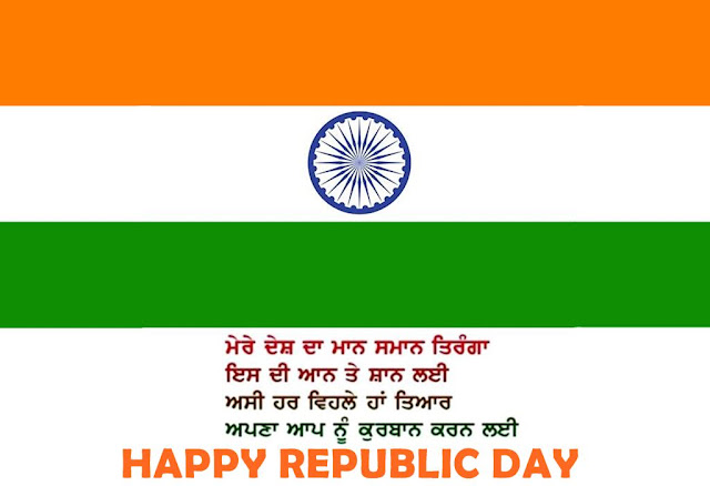 Happy Republic Day Images in Punjabi