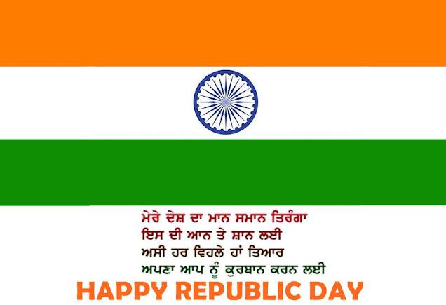 Happy Republic Day Images in Punjabi