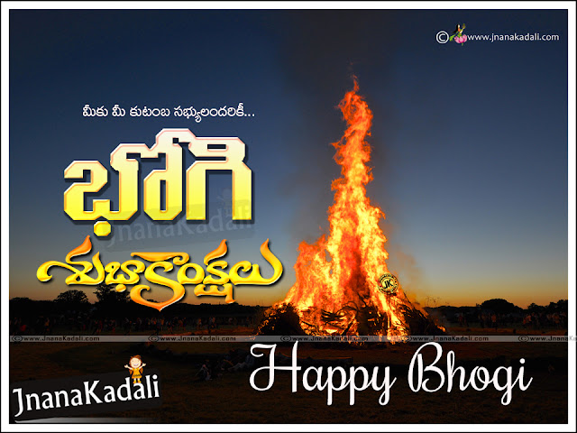 Here is a Nice Bhogi Telugu Quotations and Pongal Greetings 2017. Cool 2017 Bhogi Quotes Images. Bhogi Quotations Images. Bhogi Telugu Pictures Messages. 2017 Sankranthi Bhogi Images. Happy Bhogi Telugu Quotes Images. Nice Bhogi Festival Celebrations and Quotations Images. Happy Bhogi 2017 Images,Telugu 2017 Happy Bhogi Quotes and Messages online, Telugu Trending Bhogi Festival Information with Quotes in Telugu Language, Telugu Happy Bhogi Sayings Cards, Telugu Bhogi Greetings Online, Happy Bhogi Festival Telugu Messages and SMS Collections online, New Telugu Bhogi Messages and Pics Free.