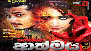 Nethuge Athmaya-Sinhala Full Movie