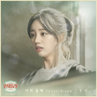 Lyric : Suran - To Your Dream (OST. Tantara/Entertainer)