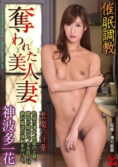 WatchHypnosis Torture Stolen Beautiful Wife Kan'nami Multi Ichihana 004