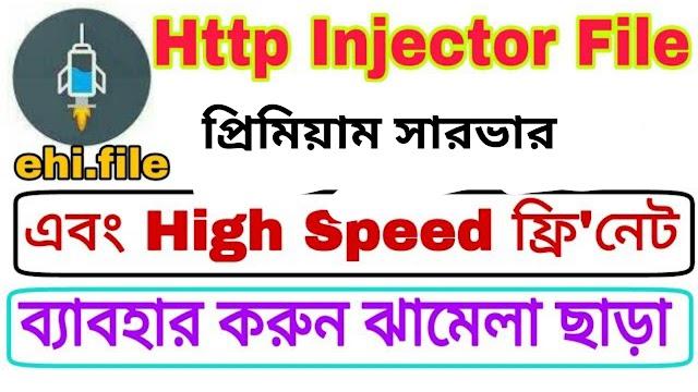 [hot post] ৬ টা প্রিমিয়াম সারভারের High. Speed কনফিগ ফাইল (HTTP)