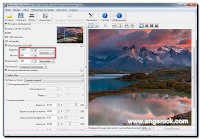 PhotoZoom Pro 7.0.6 - Устанавливаем нужные размеры