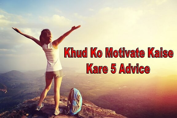 khud-ko-motivate-kaise-kare