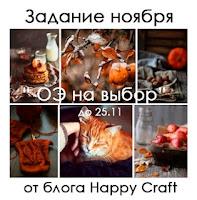http://happycraftforaurs.blogspot.ru/2017/11/2511.html