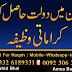 Mahe Shaban Ka Best Wazifa For Dolat
