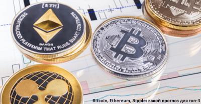 Bitcoin, Ethereum, Ripple: какой прогноз для топ-3 криптовалют?