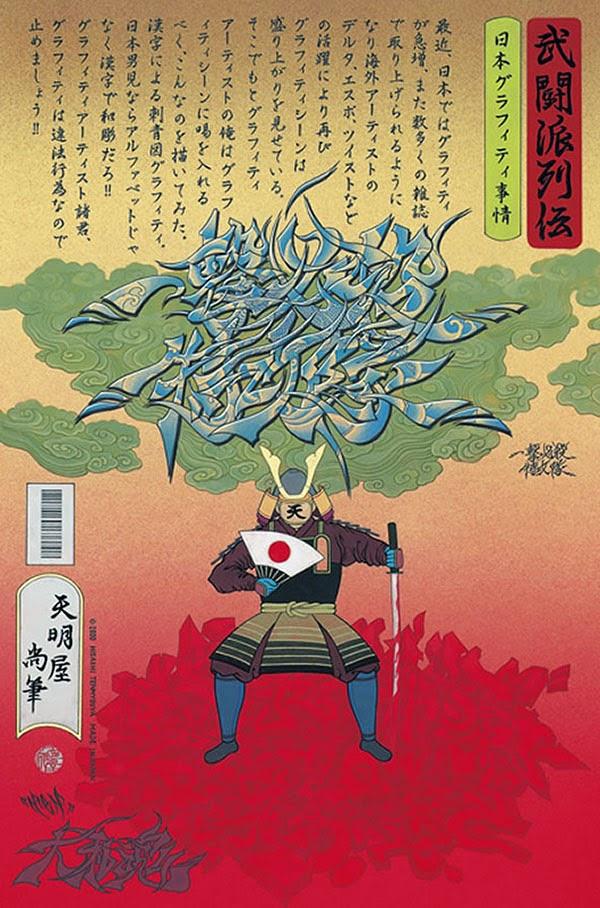 Hisashi Tenmyouya (天明屋尚) - http://tenmyouya.com/