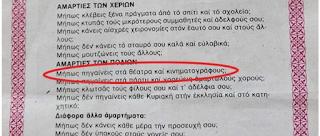 """Έδωσαν """"οδηγό αμαρτιών"""" σε παιδάκια σε σχολείο της Λέσβου - Όχι στα πάρτι και το σινεμά"""