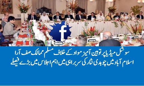 Blasphemous content on social media - Muslim world to raise online sacrilege at UN