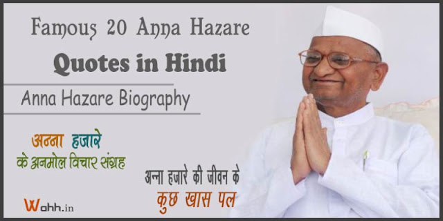 Anna-Hazare-Quotes-in-Hindi-biography
