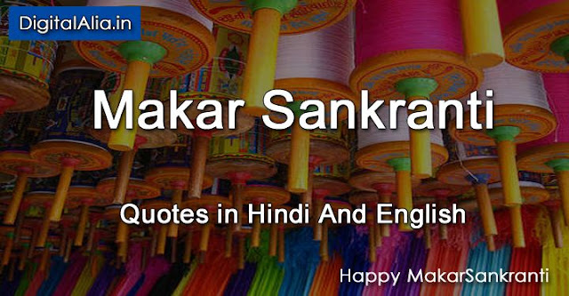 makar sankranti quotes, makar sankranti quotes messages, makar sankranti quotes images, makar sankranti wishes images, makar sankranti quotes sms images, happy makar sankranti in advance quotes, makar sankranti funny quotes, makar sankranti love quotes