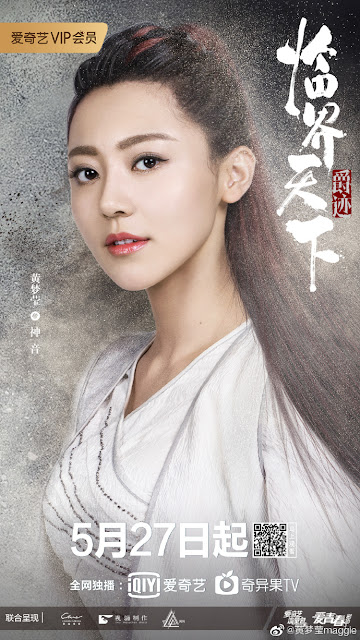 LORD Critical World cdrama Maggie Huang Mengying